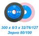 Керамические круги MAX Abrasives 300х8/3х32/76/127 Standart0