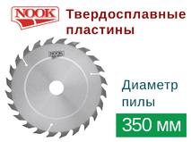 Пилы дисковые NOOK (D=350) с твердосплавными пластинами