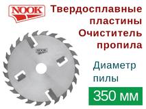 Пилы дисковые NOOK (D=350) с твердосплавными пластинами и с очистителем пропила