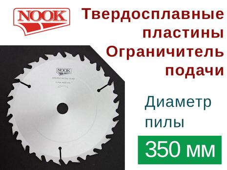 Пилы дисковые NOOK (D=350) с твердосплавными пластинами с ограничителем подачи