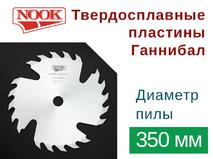 Пилы дисковые NOOK (D=350) с твердосплавными пластинами Ганнибал