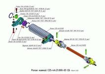 Ролик нижний С25-4А.21.000-03 СБ