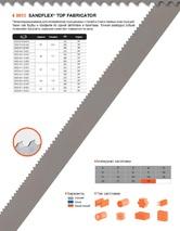 Ленточная пила по металлу Bahco SANDFLEX TOP FABRICATOR (Ширина 41мм / Толщина 1.3мм)