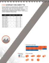 Ленточная пила по металлу Bahco SANDFLEX KING COBRA PQ (Ширина 34мм / Толщина 1.1мм)