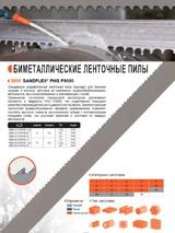 Ленточная пила по металлу Bahco SANDFLEX PHG P9000 (Ширина 54мм / Толщина 1.6мм)