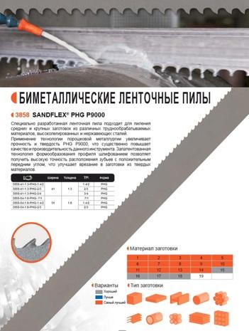 Ленточная пила по металлу Bahco SANDFLEX PHG P9000 (Ширина 41мм / Толщина 1.3мм)