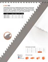 Ленточная пила по металлу Bahco TCZ (Ширина 34мм / Толщина 1.1мм)