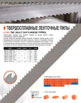 Ленточная пила по металлу Bahco TMC (Ширина 80мм / Толщина 1.6мм)