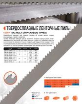 Ленточная пила по металлу Bahco TMC (Ширина 67мм / Толщина 1.6мм)