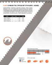 Ленточная пила по металлу Bahco CARBIDE TSS (Ширина 67мм / Толщина 1.6мм)
