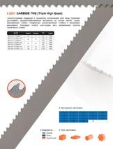 Ленточная пила по металлу Bahco CARBIDE THQ (Ширина 34мм / Толщина 1.1мм)