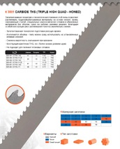 Ленточная пила по металлу Bahco CARBIDE THS (Ширина 67мм / Толщина 1.6мм)