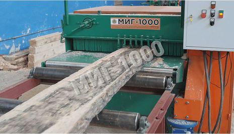 Станок дисковый многопильный МИГ-1000