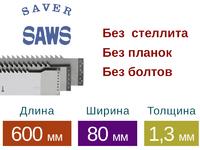 Тарная пила Saver (без стеллита / без планок / без болтов)