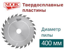 Пилы дисковые NOOK (D=400) с твердосплавными пластинами