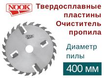 Пилы дисковые NOOK (D=400) с твердосплавными пластинами и с очистителем пропила