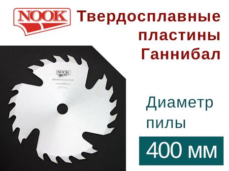 Пилы дисковые NOOK (D=400) с твердосплавными пластинами Ганнибал