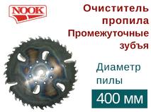 Пилы дисковые NOOK (D=400) с очистителем пропила и с промежуточным зубом