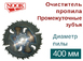 Пилы дисковые NOOK (D=400) с очистителем пропила и с промежуточным зубом0