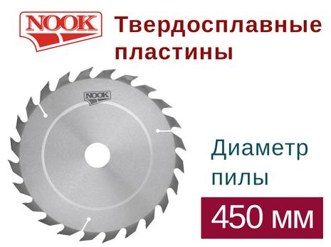 Пилы дисковые NOOK (D=450) с твердосплавными пластинами