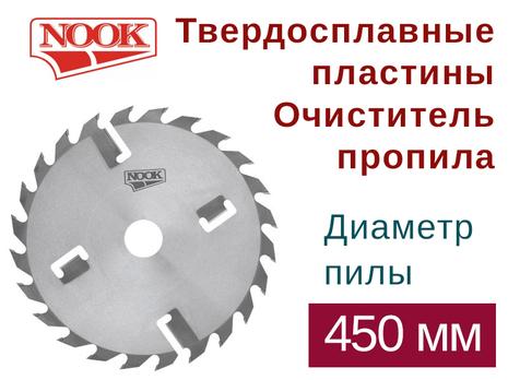 Пилы дисковые NOOK (D=450) с твердосплавными пластинами и с очистителем пропила