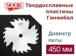 Пилы дисковые NOOK (D=450) с твердосплавными пластинами Ганнибал