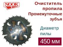 Пилы дисковые NOOK (D=450) с очистителем пропила и с промежуточным зубом
