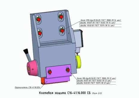 Когтевая защита С16-41.16.000 СБ