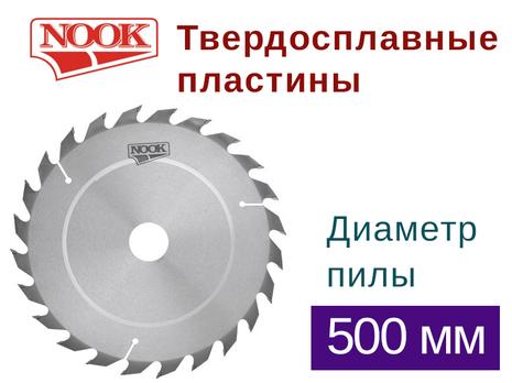 Пилы дисковые NOOK (D=500) с твердосплавными пластинами