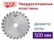 Пилы дисковые NOOK (D=500) с твердосплавными пластинами0