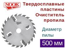Пилы дисковые NOOK (D=500) с твердосплавными пластинами и с очистителем пропила