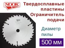 Пилы дисковые NOOK (D=500) с твердосплавными пластинами с ограничителем подачи