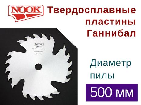 Пилы дисковые NOOK (D=500) с твердосплавными пластинами Ганнибал