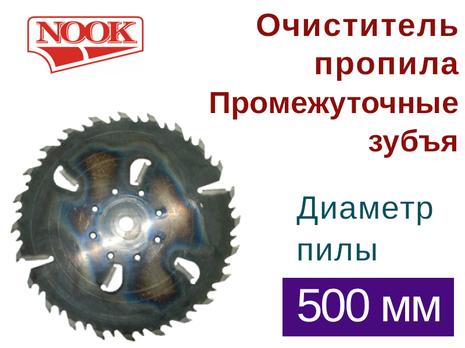 Пилы дисковые NOOK (D=500) с очистителем пропила и с промежуточным зубом