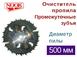 Пилы дисковые NOOK (D=500) с очистителем пропила и с промежуточным зубом0