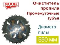 Пилы дисковые NOOK (D=550) с очистителем пропила и с промежуточным зубом