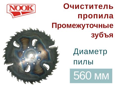 Пилы дисковые NOOK (D=560) с очистителем пропила и с промежуточным зубом