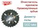 Пилы дисковые NOOK (D=560) с очистителем пропила и с промежуточным зубом0