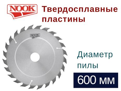 Пилы дисковые NOOK (D=600) с твердосплавными пластинами