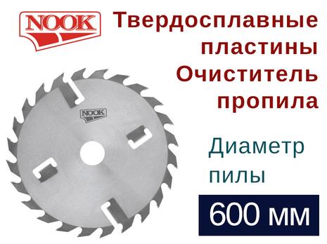 Пилы дисковые NOOK (D=600) с твердосплавными пластинами и с очистителем пропила