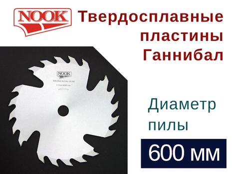 Пилы дисковые NOOK (D=600) с твердосплавными пластинами Ганнибал