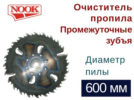Пилы дисковые NOOK (D=600) с очистителем пропила и с промежуточным зубом
