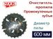 Пилы дисковые NOOK (D=600) с очистителем пропила и с промежуточным зубом0
