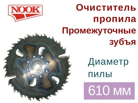 Пилы дисковые NOOK (D=610) с очистителем пропила и с промежуточным зубом