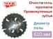 Пилы дисковые NOOK (D=610) с очистителем пропила и с промежуточным зубом0