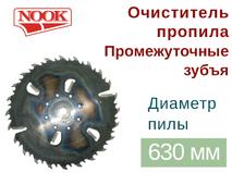 Пилы дисковые NOOK (D=630) с очистителем пропила и с промежуточным зубом