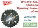 Пилы дисковые NOOK (D=630) с очистителем пропила и с промежуточным зубом0