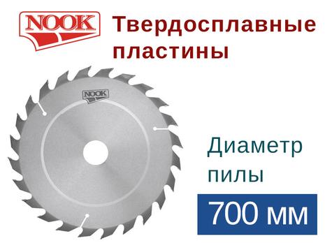 Пилы дисковые NOOK (D=700) с твердосплавными пластинами