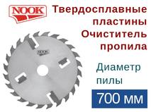 Пилы дисковые NOOK (D=700) с твердосплавными пластинами и с очистителем пропила