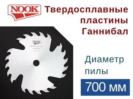 Пилы дисковые NOOK (D=700) с твердосплавными пластинами Ганнибал
